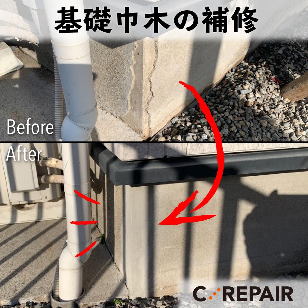 基礎巾木の補修
