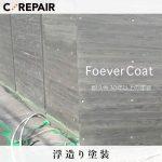 FoeverCoatで浮造り塗装 (耐久性30年以上のコンクリート塗装)